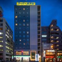 スーパーホテル横浜・関内、横浜市のホテル