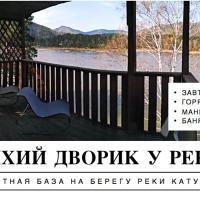 Тихий дворик у реки