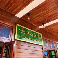 Chiangkhan Hotel โรงแรมในเชียงคาน