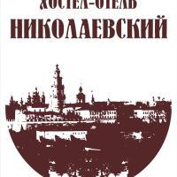 Хостел-Отель Николаевский