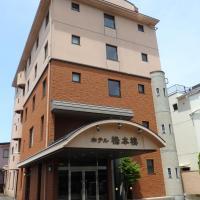 ホテル橋本楼、Ishiokaにある茨城空港 - IBRの周辺ホテル