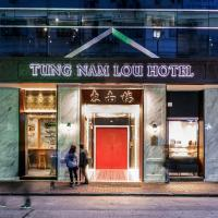 Tung Nam Lou Art Hotel, hotel in Kowloon, Hong Kong