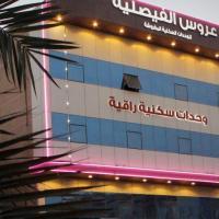 Aros Al Faisaliah Furnished Units, hotel em Dammam