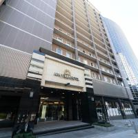 アパヴィラホテル〈大阪谷町四丁目駅前〉、大阪市のホテル