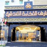 مشارف الفخامة أبها, hotel in Abha