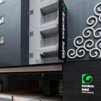 karaksa hotel TOKYO STATION, отель в Токио