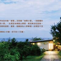 Adagio Shihtiping, hotel in Fengbin
