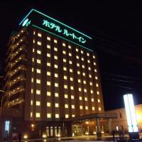 Hotel Route-Inn Tsuruoka Ekimae, hotel in Tsuruoka