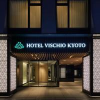 Hotel Vischio Kyoto by GRANVIA, hotel in Kyoto