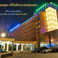 Новокузнецкая, отель в Новокузнецке