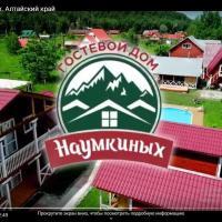 Guest House Naumkinyh, отель в Ае