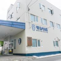 Guest House Moshiripa、稚内市のホテル