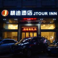Jingtu Hotel Zhanjiang Dingsheng Plaza Store