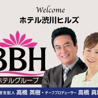 ホテル渋川ヒルズ 渋川駅前