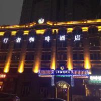 Harbin Walker Coffee Hotel, отель в Харбине