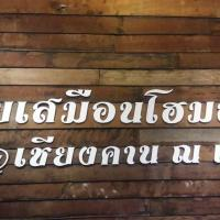 Homestay Banyaisamuan@Chaing Kan