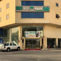 Vision of Onaizah Furnished Units, hotel em Unayzah