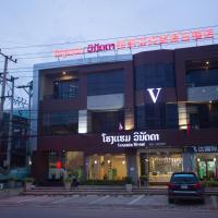 Vinatda, hotel near Wattay International Airport - VTE, Vientiane