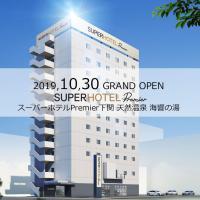 スーパーホテルPremier下関、下関市のホテル