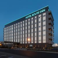 ホテルルートイン甲賀水口、甲賀市のホテル
