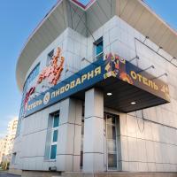 Отель-Пивоварня Домна, отель в Новокузнецке