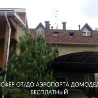 Гостевой Дом Отель Марина