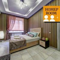 URoom Mini Hotel, hotel en Volgogrado