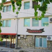 Guest House Dobrev