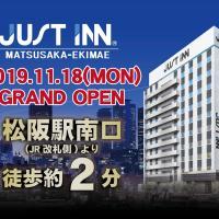 ジャストイン松阪駅前、松阪市のホテル