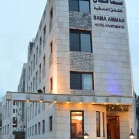 سماعمان للشقق الفندقية Sama Amman, hotel in Amman
