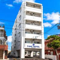 TAKE HOTEL OKINAWA