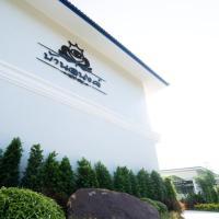 โรงแรมบ้านอนงค์, hotel in Aranyaprathet