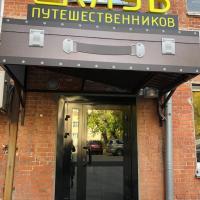 Клуб Путешественников