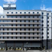 グリーンリッチホテル鳥取駅前、鳥取市のホテル
