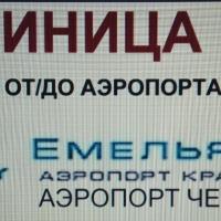 Mayak (Krasnoyarsk Airport)