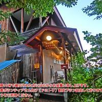 Hostelling International Miyukino-Mori, hotel in Kijimadaira