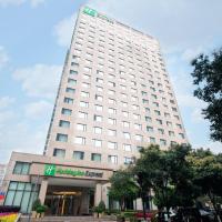 Holiday Inn Express Gulou Chengdu, an IHG Hotel, hotel in Chengdu