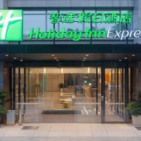 Holiday Inn Express Chengdu Airport Zone(Chengdu Shuangliu International Airport Branch), an IHG Hotel, Hotel in der Nähe vom Flughafen Chengdu Shuangliu - CTU, Chengdu