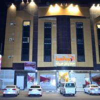 Durat Al Ruwmansiya 3, hotel em Tabuk