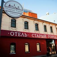 Бутик-Отель Старый Город