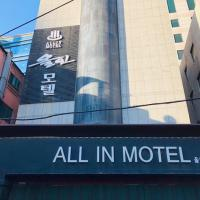 All IN Motel