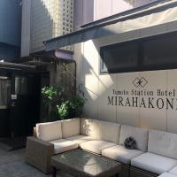 Yumoto Station Hotel MIRAHAKONE, hotel in Hakone
