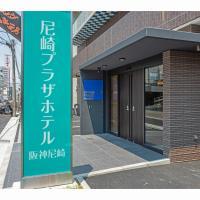 Amagasaki Plaza Hotel Hanshin Amagasaki, hotel in Amagasaki