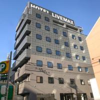 ホテルリブマックス岡山WEST、岡山市のホテル