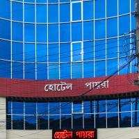 Hotel Payra, hotel in Sylhet