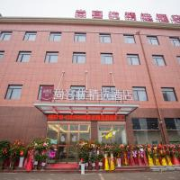 Thank Inn Plus Hotel Hubei Jingzhou City Jingzhou District Railway Station
