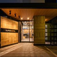 スーパーホテル松本天然温泉、松本市のホテル