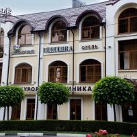 Курортный Отель VERTEBRA , отель в Кисловодске