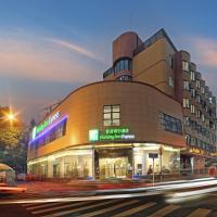 Holiday Inn Express - Xiamen City Center、廈門市のホテル