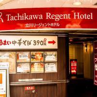立川リージェントホテル、立川市のホテル
